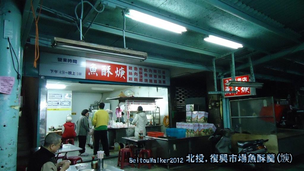 復興市場魚酥羹