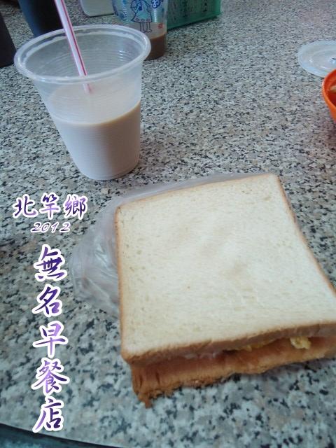 北竿_無名早餐店
