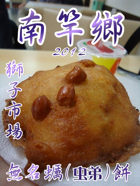 南竿_市場無名蠣餅