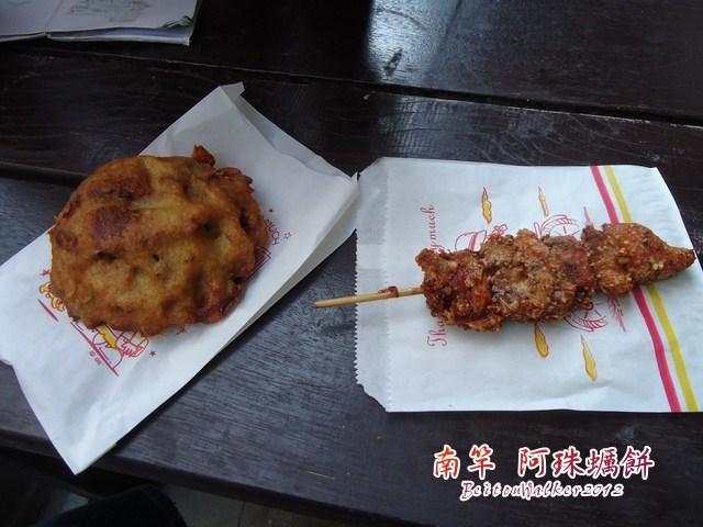 南竿_阿珠蠣餅