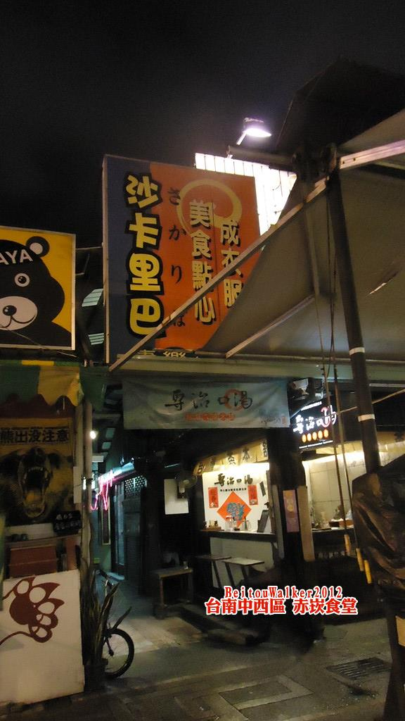 中西_赤崁食堂