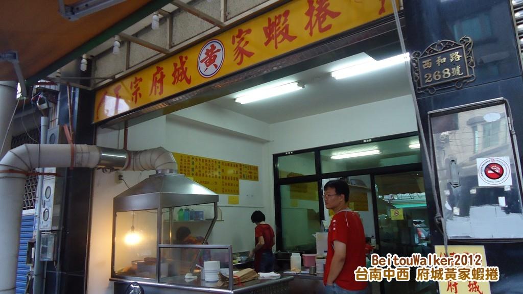 中西_府城黃家蝦捲