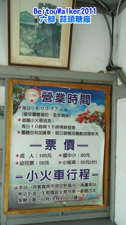 六腳_蒜頭糖廠