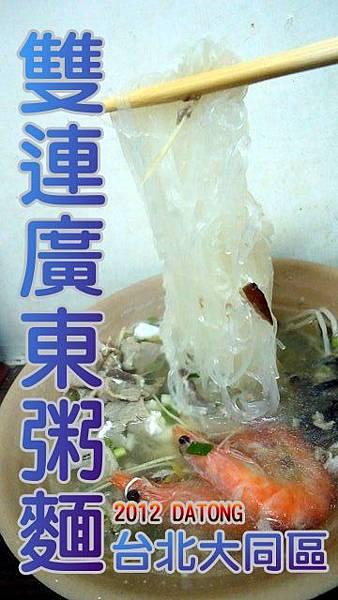 雙連廣東粥麵
