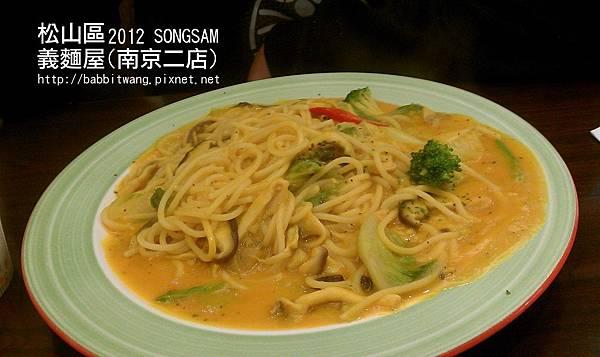 松山_義麵屋