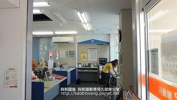 久部良郵局