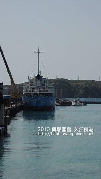 久部良漁港