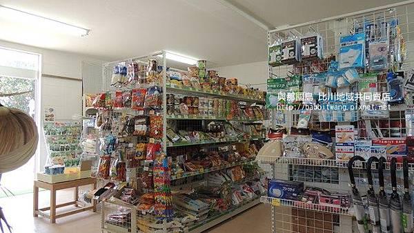 比川地域共同賣店
