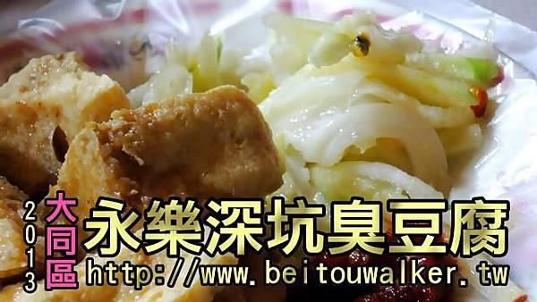 永樂深坑臭豆腐