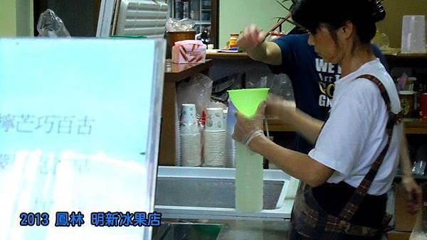 明新冰菓店