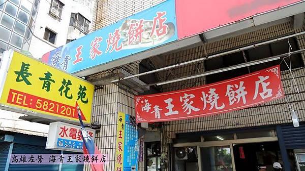 海青王家燒餅