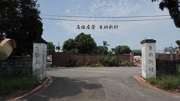 左營自助新村