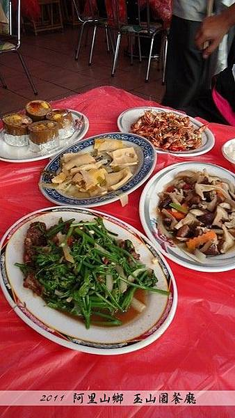 玉山園餐廳