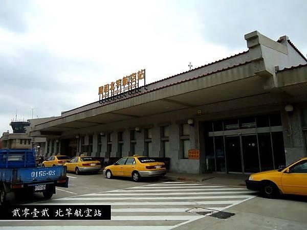 北竿航空站