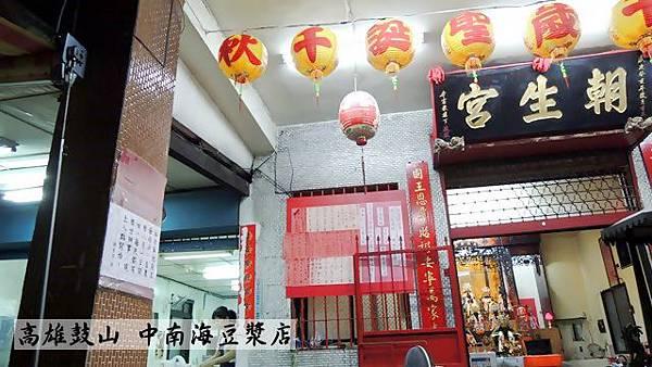 中南海豆漿店