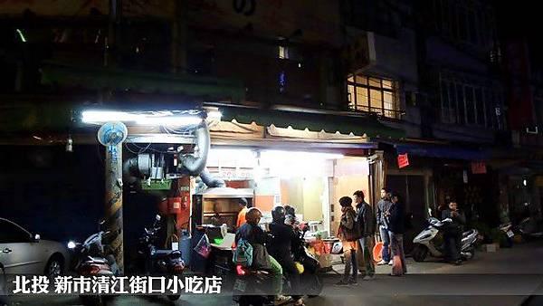 新市清江街口小吃
