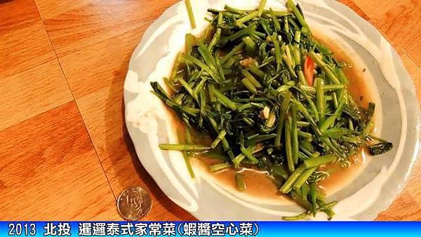 暹邏泰式家常菜