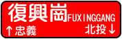 IMG_ICON_Fuxing.png