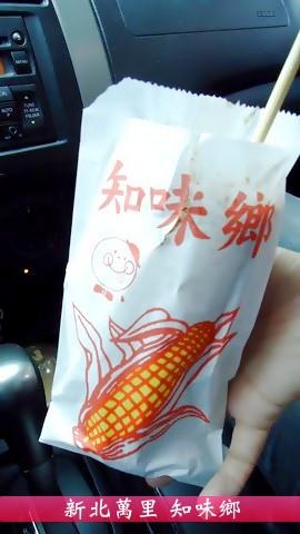 知味香玉米