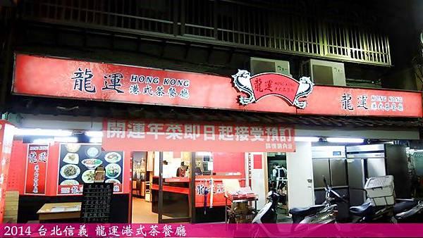 龍運港式茶餐廳