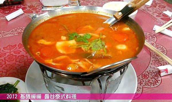 曼谷泰式料理