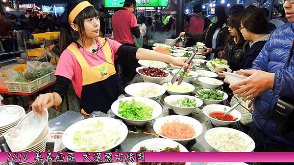 大漢蒙古烤肉