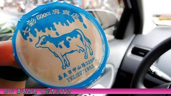 七彩木瓜牛奶