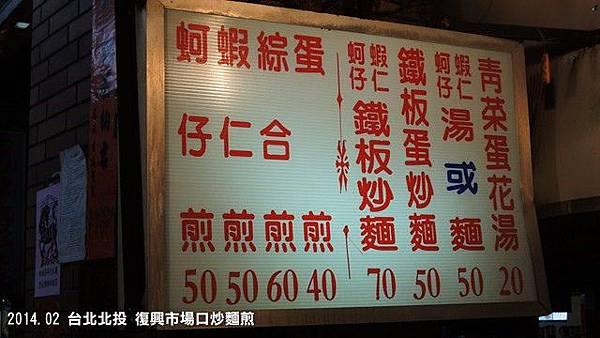 復興市場口炒麵煎