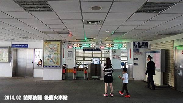 後龍火車站