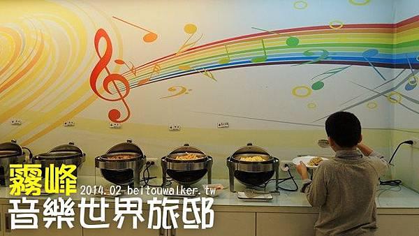 音樂世界旅邸