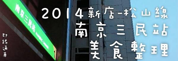捷運南京三民站