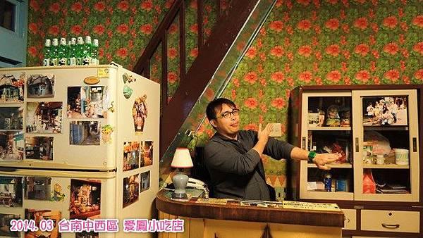 愛鳳小吃店
