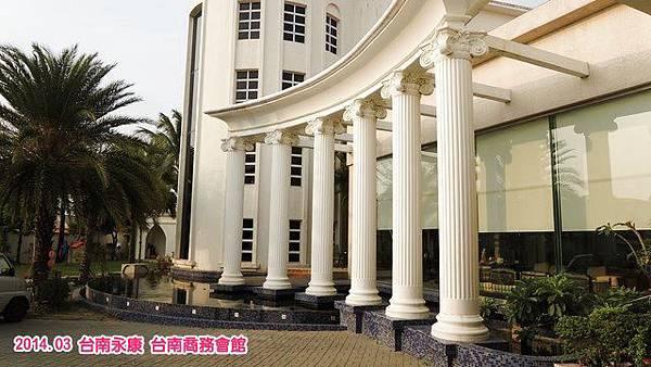 台南商務會館