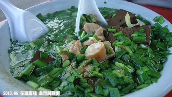 韭菜臭豆腐