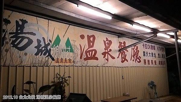 湯城溫泉餐廳