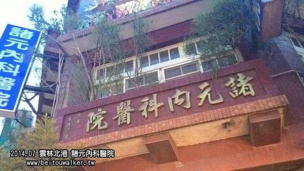 諸元內科醫院
