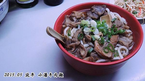 小潘牛肉麵