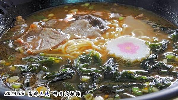 峰日式拉麵