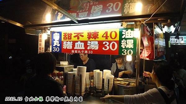 華榮街口無名肉圓