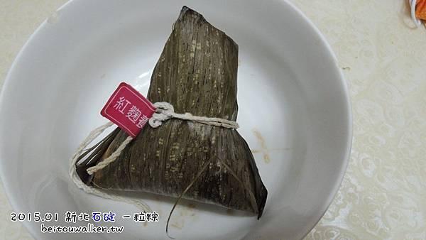 一粒粽_石碇