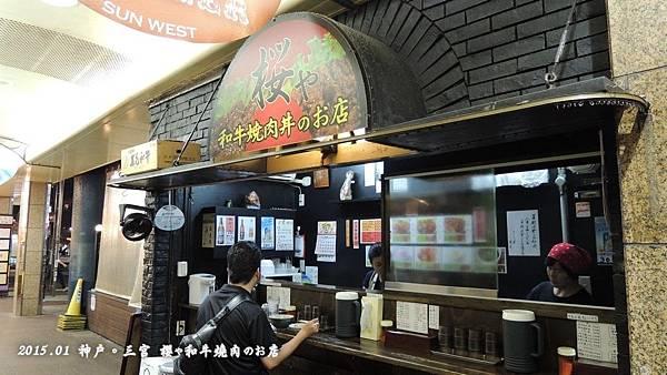 櫻和牛燒肉丼