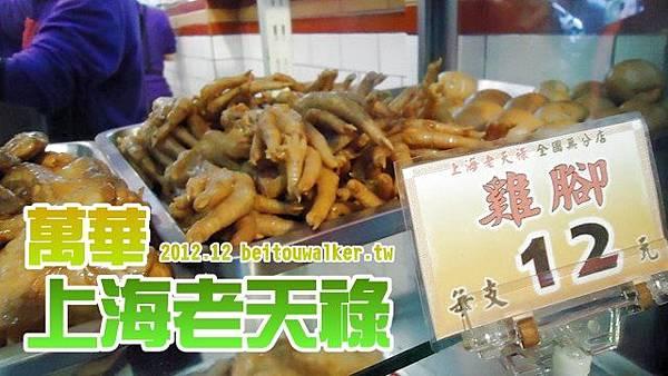 上海老天祿
