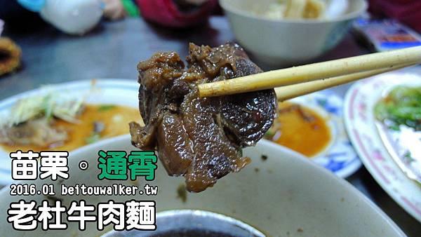 老杜牛肉麵