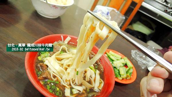隴成川味牛肉麵