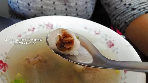 漢彬水晶餃