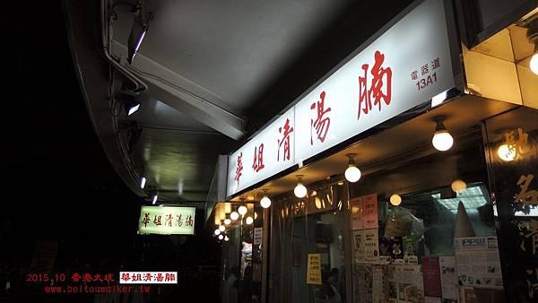 銅鑼灣_華姐清湯腩