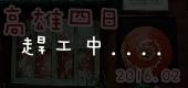 201602_2.jpg