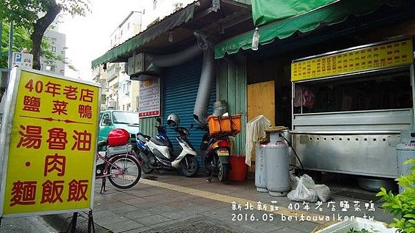 新莊_40年老店鹽菜鴨