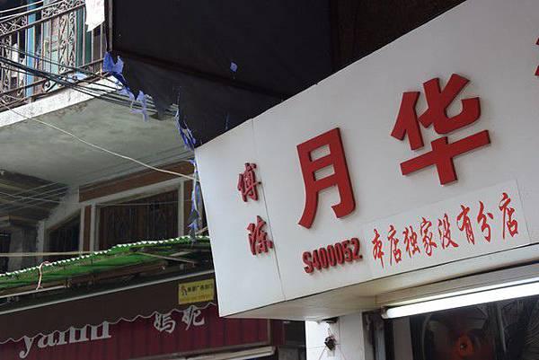 月華沙茶麵店