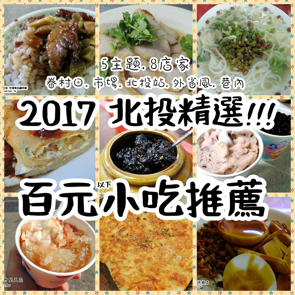 beitoufood2017.jpg